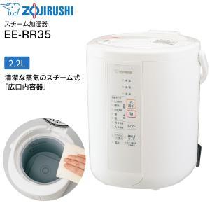象印(ZOJIRUSHI) スチーム式加湿器 EE-RP35-WA ホワイト  ※2019/9/2よ...
