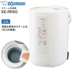 EE-RP50(WA) 象印 スチーム式加湿器 うるおいプラス 水タンク一体型 13(8)畳用 EE-RP50-WAの画像