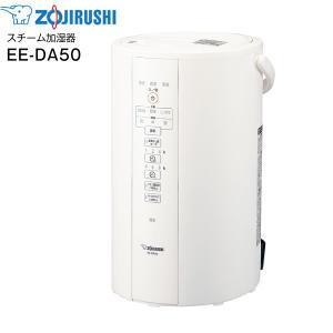 象印 ZOJIRUSHI スチーム式加湿器 ホワイト EE-DA50-WA  【数量限定】【送料込み...