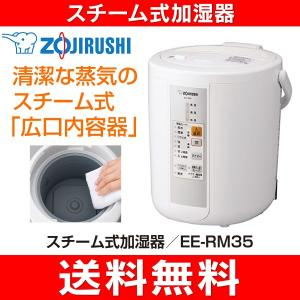 EE-RM35(WA)象印 スチーム式加湿器 「うるおいプラス」水タンク一体型 10(6)畳用 EE-RM35-WA|townmall