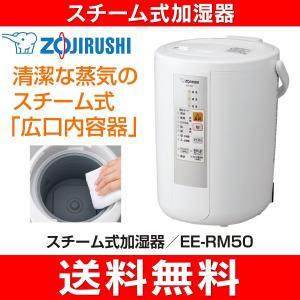 EE-RM50(WA)象印 スチーム式加湿器 「うるおいプラス」水タンク一体型 13(8)畳用 EE-RM50-WA|townmall