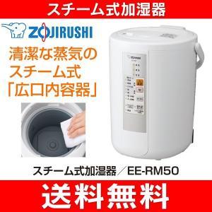 訳あり品 箱キズ EE-RM50(WA) 象印 スチーム式加湿器 「うるおいプラス」水タンク一体型 13(8)畳用 (訳)EE-RM50-WA|townmall