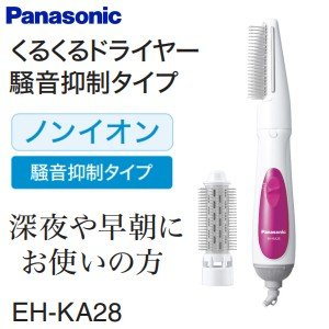 EH-KA28(P) パナソニック くるくるドライヤー 騒音...