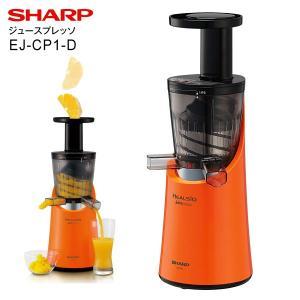 シャープ スロージューサー ヘルシオジュースプレッソ 低速ジューサー フローズンメーカー SHARP HEALSIO オレンジ系 EJ-CP1-D|townmall