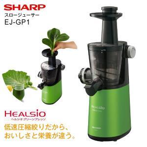 シャープ スロージューサー ヘルシオグリーンプレッソ 低速ジューサー フローズンメーカー SHARP HEALSIO グリーン系 EJ-GP1-G|townmall