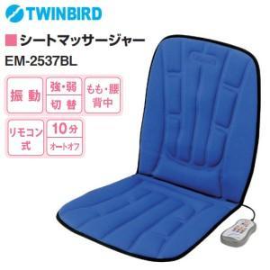 EM-2537(BL) ツインバード シートマッサージャー マッサージシート マッサージ器 椅子・座イス・ソファーなどで TWINBIRD ブルー EM-2537BL|townmall
