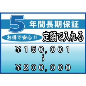 ワランティ 5年間延長保証 (商品:税込価格 150,001〜200,000円) entyouhosyo-10000|townmall