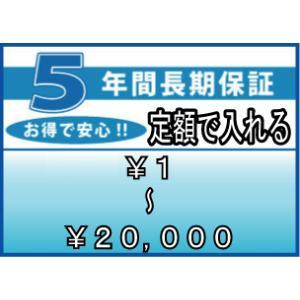 ワランティ 5年間延長保証 (商品:税込価格 1〜20,000円) entyouhosyo-1200|townmall