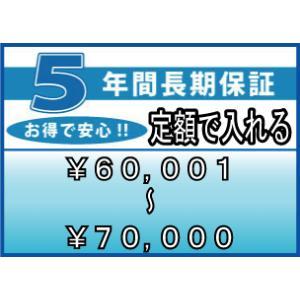 ワランティ 5年間延長保証 (商品:税込価格 60,001〜70,000円) entyouhosyo-3700|townmall