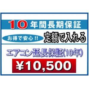 ワランティ 10年間延長保証 エアコン専用(家庭用) entyou-eyakon10|townmall