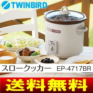EP4717BR ツインバード(TWINBIRD) スロークッカー(電気鍋・電気調理器) EP-4717BR|townmall