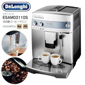 DeLonghi デロンギ マグニフィカ 全自動コーヒーマシン(全自動コーヒーメーカー) ESAM03110S|townmall