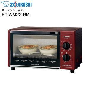 オーブントースター 象印 上下赤外線ヒーター ZOJIRUSHI こんがり倶楽部 ET-WM22-RM|townmall