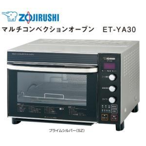 ET-YA30(SZ) 象印 マルチコンベクションオーブン ノンフライ/手作りパン/トースト4枚対応 ZOJIRUSHI ET-YA30-SZ|townmall