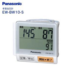 EW-BW10(S) 血圧計 手首式 パナソニック PANASONIC 手首血圧計 手くび式 デジタル自動血圧計 薄型 軽量 シルバー EW-BW10-S townmall