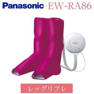 EW-RA86(P) パナソニック レッグリフレ エアーマッサージャー 温感マッサージ器 Panasonic EW-RA86-P|townmall