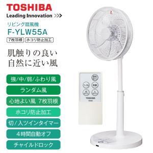 東芝 扇風機 リモコンリビング扇 サーキュレーター タイマー付き ふわり風(微風)TOSHIBA F-YLW55A(W)|townmall