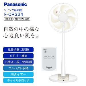 扇風機 FCR324C パナソニック リモコン付き リビング扇風機 サーキュレーター 送風機 7枚羽根 30cm PANASONIC F-CR324-C|townmall