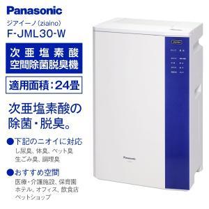 ジアイーノ パナソニック 24畳用 次亜塩素酸 空間除菌脱臭機  ziaino PANASONIC F-JML30-W|townmall