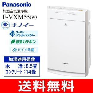 F-VXM55(W)パナソニック(PANASONIC) ナノイー搭載加湿空気清浄機(花粉対策モデル) F-VXM55-W|townmall