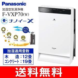 F-VXP70(W) パナソニック PANASONIC ナノイーX搭載 加湿空気清浄機 花粉対策モデル F-VXP70-W|townmall
