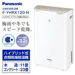 F-YC120HPX(N) パナソニック(Panasonic) ハイブリッド方式 衣類乾燥除湿機(衣類乾燥機能・除湿機・部屋干し) F-YC120HPX-N|townmall