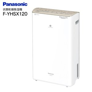 F-YHPX120(N) パナソニック(Panasonic) ハイブリッド方式 衣類乾燥除湿機(衣類乾燥機能・除湿機・部屋干し) F-YHPX120-N|townmall