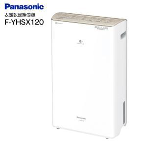 パナソニック PANASONIC ハイブリッド方式 衣類乾燥除湿機 部屋干し エコナビ ナノイー シルキーシャンパン F-YHRX120-N|townmall