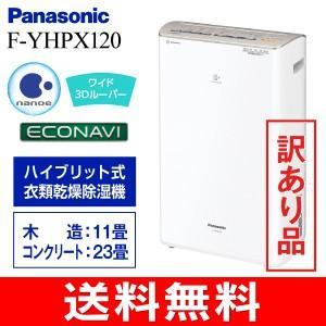 訳あり(本体難あり) F-YHPX120(N) パナソニック(Panasonic) ハイブリッド方式 衣類乾燥除湿機(衣類乾燥機能・除湿機・部屋干し) (訳)F-YHPX120-N|townmall