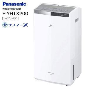 F-YHTX200-S パナソニック ハイブリッド方式 衣類乾燥除湿機 部屋干し エコナビ ナノイーX プラチナシルバー PANASONIC F-YHTX200(S)|タウンモール TownMall