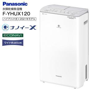 F-YHUX120-H パナソニック ハイブリッド方式 衣類乾燥除湿機 部屋干し エコナビ ナノイー ミスティグレー PANASONIC F-YHUX120(H)|タウンモール TownMall