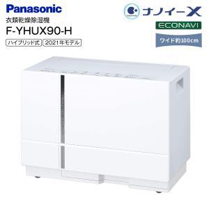 F-YHUX90-H パナソニック ハイブリッド方式 衣類乾燥除湿機 部屋干し エコナビ ナノイーX アーバングレー PANASONIC F-YHUX90(H)|タウンモール TownMall