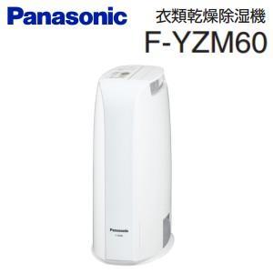 F-YZM60(W) パナソニック 除湿乾燥機 デシカント式 衣類乾燥除湿機 部屋干し・衣類乾燥 Panasonic F-YZM60-W