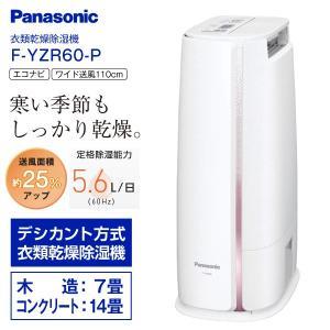 F-YZR60(P) パナソニック 除湿乾燥機 デシカント式 衣類乾燥除湿機 部屋干し・衣類乾燥 Panasonic F-YZR60-P|townmall