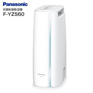 [2/27入荷予定]F-YZS60(A) パナソニック 衣類乾燥除湿機 除湿乾燥機 デシカント式 部...