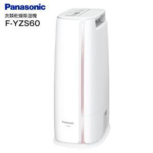 パナソニック PANASONIC 衣類乾燥除湿機 デシカント式 ゼオライト方式 ピンク F-YZS6...
