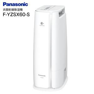 F-YZSX60(S) パナソニック 衣類乾燥除湿機 除湿乾燥機 ナノイー搭載 デシカント式 部屋干し 衣類乾燥 Panasonic F-YZSX60-S|townmall
