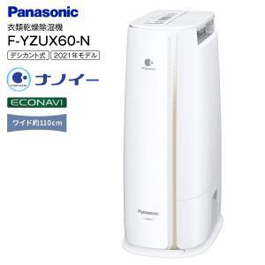 F-YZUX60(N) パナソニック 衣類乾燥除湿機 除湿乾燥機 デシカント式 部屋干し 衣類乾燥 Panasonic ゴールド F-YZUX60-N|タウンモール TownMall