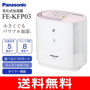 FEKFP03(P) パナソニック 気化式加湿器 PANASONIC 5畳 ヒーターレス FE-KFP03-P|townmall