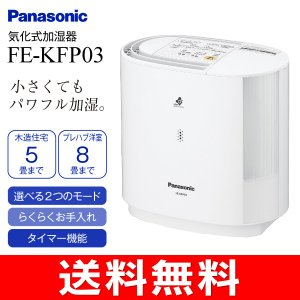 FEKFP03(W) パナソニック 気化式加湿器 PANASONIC 5畳 ヒーターレス FE-KFP03-W|townmall