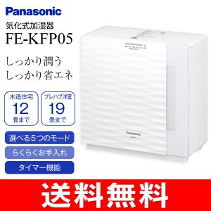 FEKFP05(W) パナソニック 気化式加湿器 PANASONIC 12畳 ヒーターレス FE-KFP05-W townmall