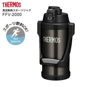 FFV-2000-BKGY 真空断熱スポーツジャグ サーモス スポーツ飲料OK ステンレスボトル THERMOS 水筒 2.0L(2000ml) ブラックグレー FFV-2000(BKGY)|townmall
