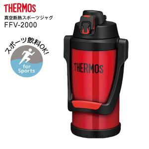FFV-2000-FIR 真空断熱スポーツジャグ サーモス スポーツ飲料OK ステンレスボトル THERMOS 水筒 2.0L(2000ml) ファイアーレッド FFV-2000(FIR)|townmall