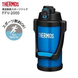 5月末入荷予定 FFV-2000-ICB 真空断熱スポーツジャグ サーモス スポーツ飲料OK ステンレスボトル THERMOS 水筒 2.0L(2000ml) アイスブルー FFV-2000(ICB)|townmall