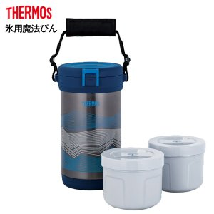 FHK-2200-NVY 真空断熱アイスコンテナー 氷用魔法びん サーモス クーラーボックス THERMOS 0.7L×2 ネイビー FHK2200NVY|townmall
