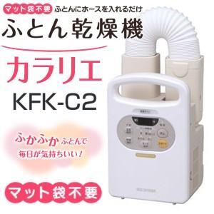 KFK-C2(WP) アイリスオーヤマ 布団乾燥機 カラリエ マット不要(マットなし) ふとん乾燥機 衣類乾燥 部屋干し くつ乾燥 IRIS KFK-C2-WP|townmall