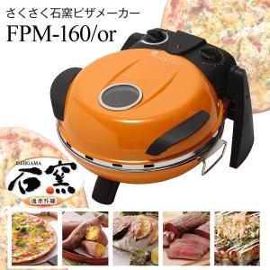 フカイ工業 さくさく石窯 ピザメーカー・ピザ焼き機 タイマー付 オレンジ FPM-160/or|townmall