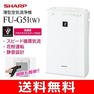 FU-G51(W) シャープ 空気清浄機 薄型 プラズマクラスター7000 除菌 花粉対策 脱臭 空気清浄24畳まで SHARP FU-G51-W|townmall