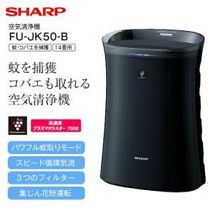 蚊取空清 FU-JK50(B) シャープ 空気清浄機 蚊もコバエも取れる プラズマクラスター7000 FU-JK50-B|townmall