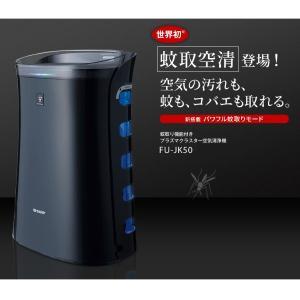 蚊取空清 FU-JK50(B) シャープ 空気清浄機 蚊もコバエも取れる プラズマクラスター7000 FU-JK50-B|townmall|03